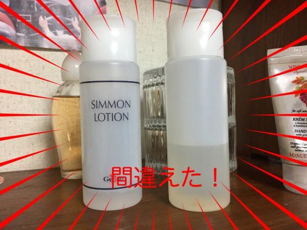 image kinpou-lotion2.jpeg
